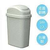 《哈雷慧星》搖蓋式垃圾桶9L(2入)
