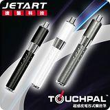 Jetart 捷藝 TouchPal 伸縮系列 金屬筆身 高感度觸控筆
