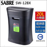 SABRE SW-128X 短碎高保密碎紙機