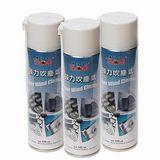 黑珍珠 乾燥性 強力吹塵氣 吹塵器(三罐裝)