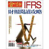《會計研究月刊》2年24期