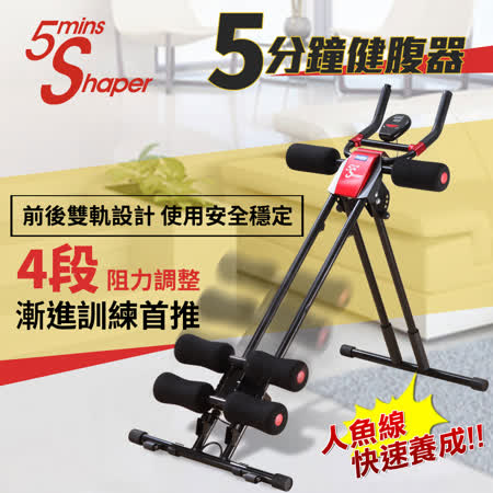 【5mins Shaper Pro】五分鐘健腹器 全方位提臀健腹伸展機 側腰滑動機 (洛克馬企業保固)
