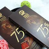 BK 75%黑巧克力-100g