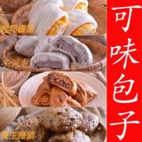 【可味手工包子店】黑糖花豆包+芋泥包+養生雜糧饅頭+起司饅頭(各6入)(含運)