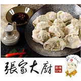 【張家大廚】家傳手工高麗菜豬肉水餃(50粒)(任選)
