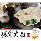 【張家大廚】家傳手工韭菜豬肉水餃(50粒)(任選)