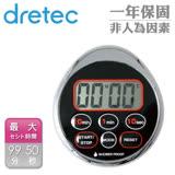 【日本DRETEC】防水滴蛋型計時器