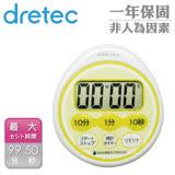 【日本DRETEC】防水滴蛋型計時器-黃