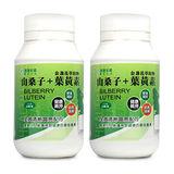 【西德有機】山桑子+葉黃素膠囊(60粒/瓶) x 2入