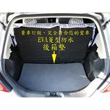 汽車(專款專用)EVA後行李箱墊