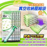 Lisan行家首選真空收納袋/壓縮袋系列(50x70/cm)-小5入