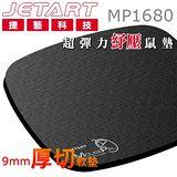 JetArt 捷藝 MousePal MP1680 厚切9mm超彈力底層 舒壓滑鼠墊【大】
