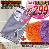 DF【Bag school】多功能抹布×1+細纖維手套清潔布×2