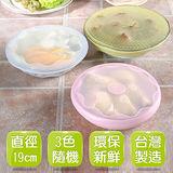 《真心良品》台灣製環保矽膠保鮮膜(大)3入