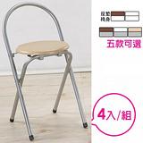 EASY收-圓形便利折疊椅(四入)