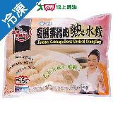 冰冰好料理高麗菜豬肉熟水餃935g