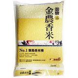 金農西螺極品香米1kg