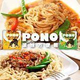 PONO波妹方便麵 蘑菇肉醬、黑胡椒醬 任選10入組(含運)