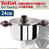 【法國特福Tefal】享味不鏽鋼系列24CM雙耳湯鍋