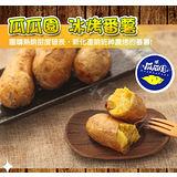 【瓜瓜園】冰烤蕃藷4袋(含運)