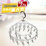 【LTB】MIT不鏽鋼曬衣吊掛架(雙圓27夾)