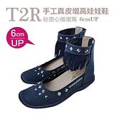 【T2R】手工真皮防水增高踝靴 現代藍 ↑6cm 5870-0151