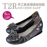 【T2R】手工真皮華麗晶燦增高娃娃鞋 鐵灰 ↑6cm 5870-0156
