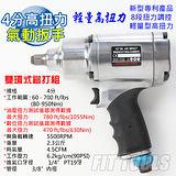 【良匠工具】高扭力4分鋁外殼 氣動扳手★雙環鎚打8段扭力選擇 780 ft/lbs(1055Nm)