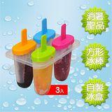《涼一夏》家庭號自製冰棒組-方形(3入組)