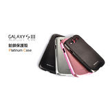 真品倍思Baseus 三星i9300 Galaxy S3 水滴/拉絲鉑鎂保護殼