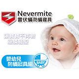 【Nevermite 雷伏蟎】生物性嬰幼兒寢具組 (NS-501)