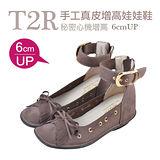 【T2R】手工真皮隱形增高娃娃鞋 咖啡 ↑6cm 5870-0158