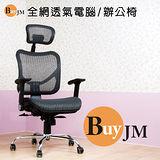 《BuyJM》優諾全透氣特級網布鐵腳PU輪辦公椅/電腦椅