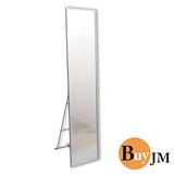 《BuyJM》采姿鋁合金穿衣鏡/立鏡