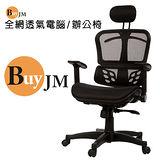 《BuyJM》高斯全透氣特級網布辦公椅/電腦椅