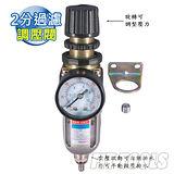 【良匠工具】2分(1/4)空壓專用過濾調壓閥