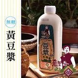 【萬里香】有機無糖豆漿6瓶(1000ml/瓶)