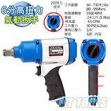 【良匠工具】六分氣動扳手 / 6分輕量高扭力 雙環鎚打 8段扭力1085N.m