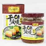 【幸福小胖】香港怡祥牌味燒干貝(原味)8罐
