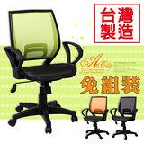 《BuyJM》卡門全網布辦公椅/電腦椅/3色