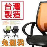 《BuyJM》卡門全網布鐵腳PU輪辦公椅/電腦椅/3色