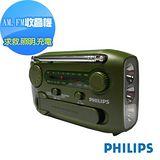 PHILIPS飛利浦防災用手搖充電式照明收音機(AE1120)