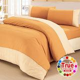 【原色布屋】水漾格子。雙人四件式被套床包組-土黃