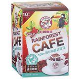 ★買一送一★金車伯朗濾掛咖啡-雨林聯盟認證 豆10g*10入/盒