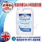 Byopet 超濃縮消毒清潔劑 (5L) - 寵物專業適用