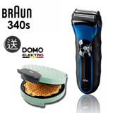 德國百靈BRAUN-3系列浮動三刀頭電鬍刀340s-送DOMO心型鬆餅機