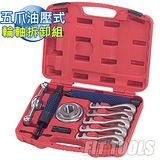 【良匠工具】五爪油壓式軸承拆卸組