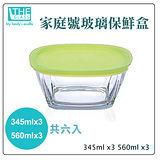 韓國The Glass- 優質玻璃保鮮盒 345ml+560ml 家庭號(六入)