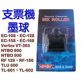 [支票機 墨球] 公司貨 Vertex 墨輪 適用 VT-303 EC-128 EC-108 EC-158 VT-303 TLU600 TL-601 TL-602 NB-800