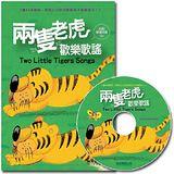 兩隻老虎歡樂歌謠(1書1CD)(購物車)